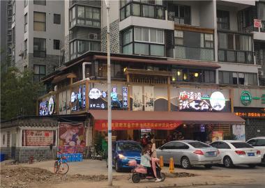 串串香加盟店